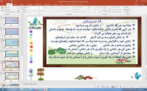 پاورپوینت درس 16 فارسی چهارم دبستان (ابتدایی): پرسشگری (خرد و دانش)