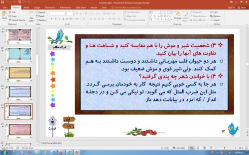 پاورپوینت درس 15 فارسی چهارم دبستان (ابتدایی): شیر و موش (مروارید سرخ ، مثل)