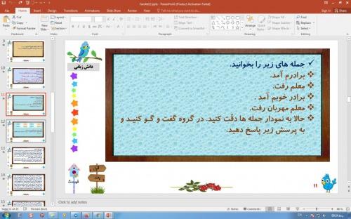 پاورپوینت درس 12 فارسی چهارم دبستان (ابتدایی): اتفاق ساده (دوست بچه هاي خوب ، نگهبان پنهان)