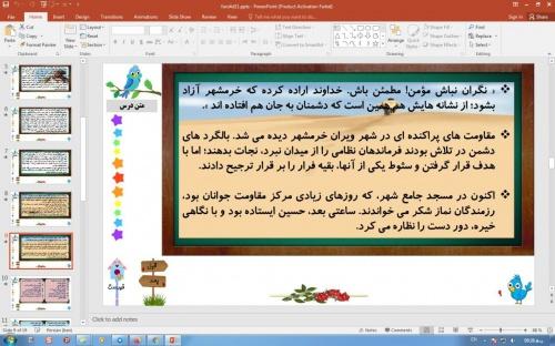 پاورپوینت درس 11 فارسی چهارم دبستان (ابتدایی): فرمانده دل ها