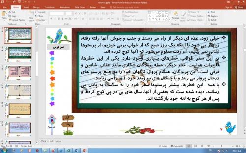 پاورپوینت درس 2 فارسی چهارم دبستان (ابتدایی): كوچ پرستوها (در جست و جو ، قوی ترین حیوان جنگل)